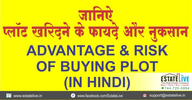 ADVANTAGE & RISK (DISADVANTAGE) OF BUYING PLOT (IN HINDI)