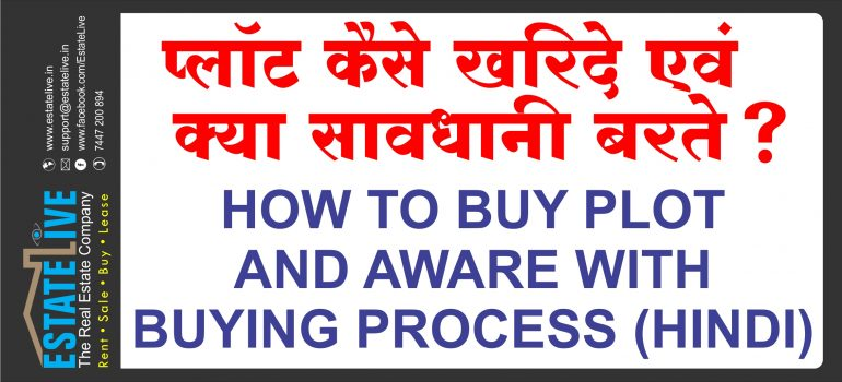 HOW TO BUY PLOT AND AWARE WITH BUYING PROCESS (HINDI)