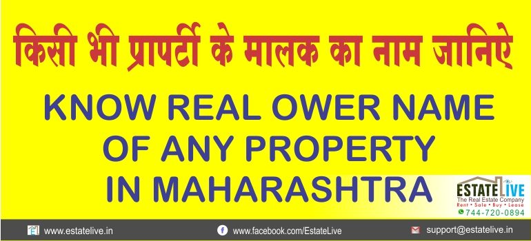 HOW TO FIND DETAILS OF REAL PROPERTY OWNER IN MAHARASHTRA