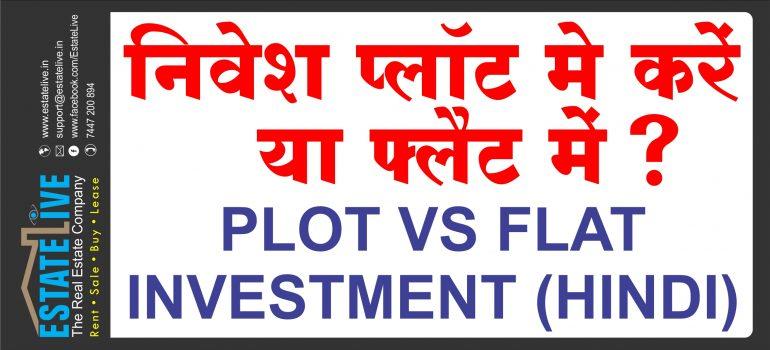 Plot vs Flat Investment - Estatelive.in