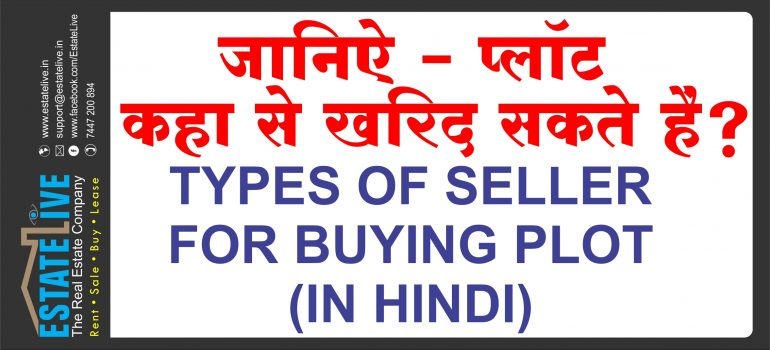 TYPES OF SELLER FOR BUYING PLOT (IN HINDI) – EstateLive Article