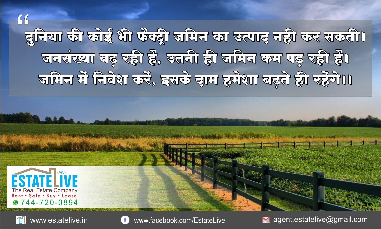 Real-estate-quote-hindi-estatelive-01