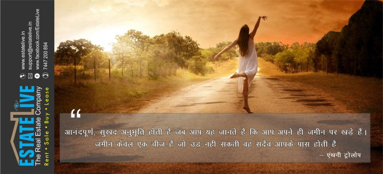 EstateLive-Real Estate Quotes Hindi-10 – It is a comfortable feeling