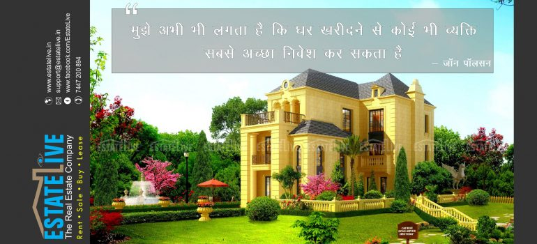 Real Estate Quotes Hindi-11 – I still think buying a home is the best invest