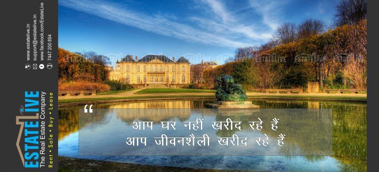 Real Estate Quotes Hindi-12 – You are not buying a house, you are buying a lifestyle