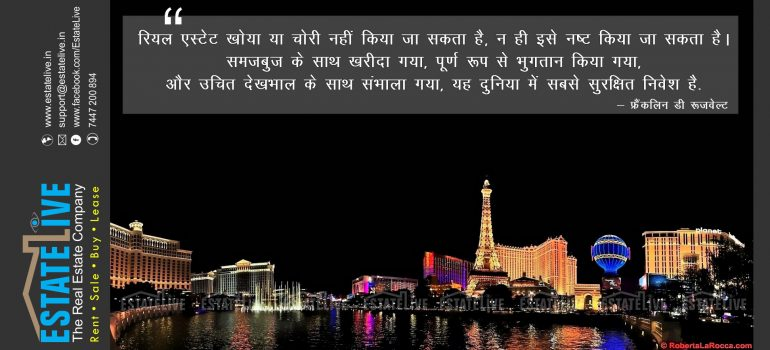 Real Estate Quotes Hindi-13-EstateLive-Real estate can not be lost