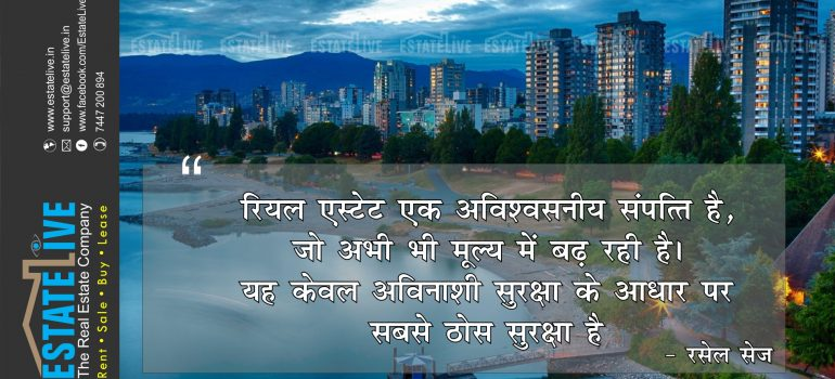 Real Estate Quotes Hindi-14-EstateLive-Real estate is an imperishable