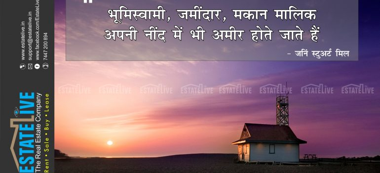 Landlords grow rich in their sleep-John Stuart Mill-Real Estate Quotes Hindi-15-EstateLive