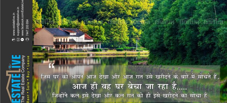 Real Estate Quotes Hindi-16-EstateLive – The home you saw today