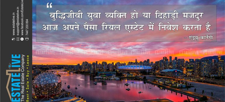 The wise young man or wage earner of today invests his money in real estate-Real Estate Quotes Hindi-18-EstateLive