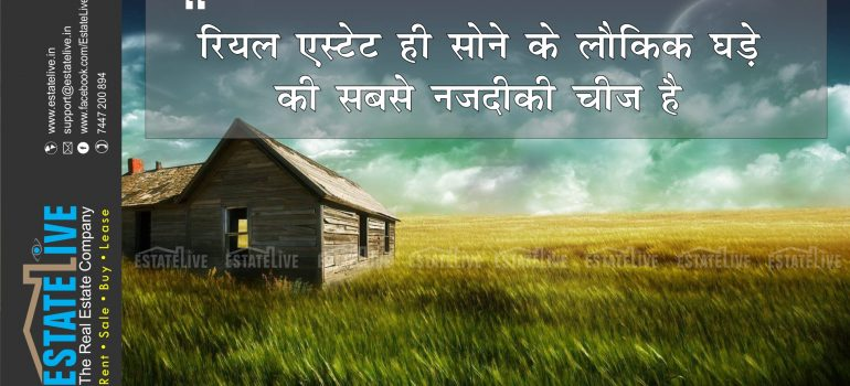 Real estate is the closest thing to the proverbial pot of gold-Real Estate Quotes Hindi-20-EstateLive