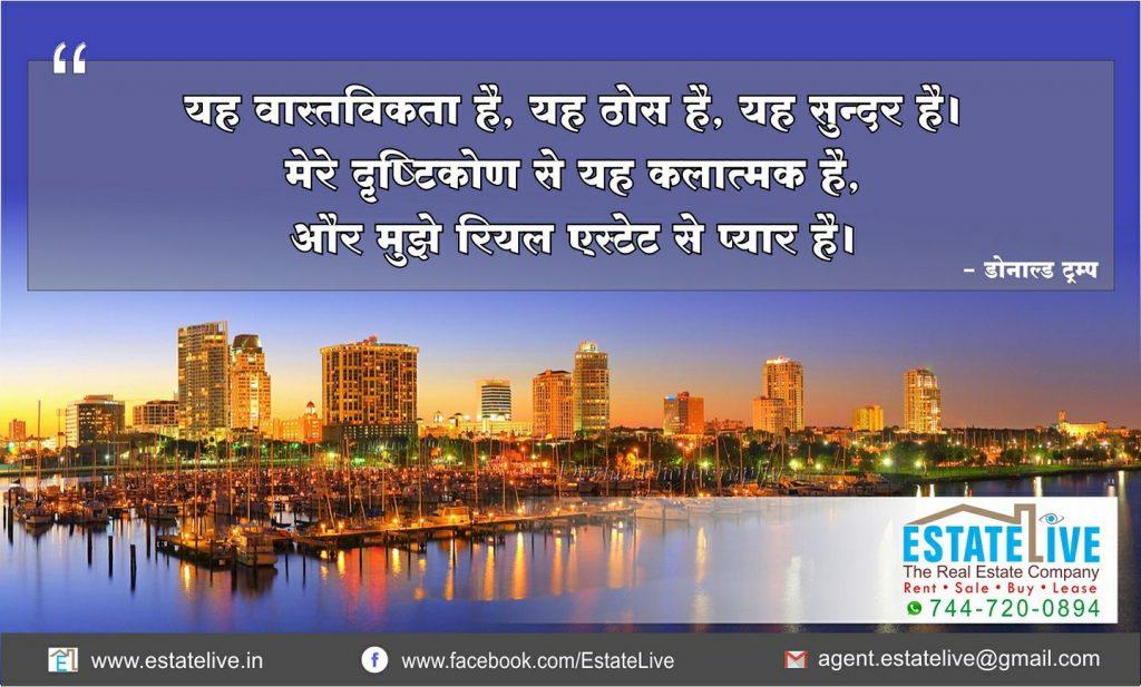 estatelive-real-estate-hindi-quote 2
