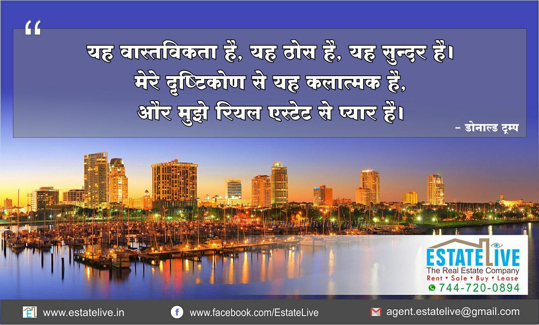estatelive-real-estate-hindi-quote (1)