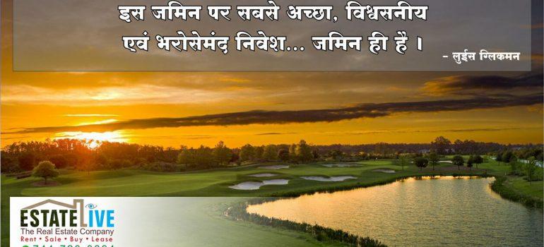 estatelive-real-estate-hindi-quote (3)