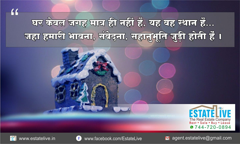 estatelive-real-estate-hindi-quote (4)