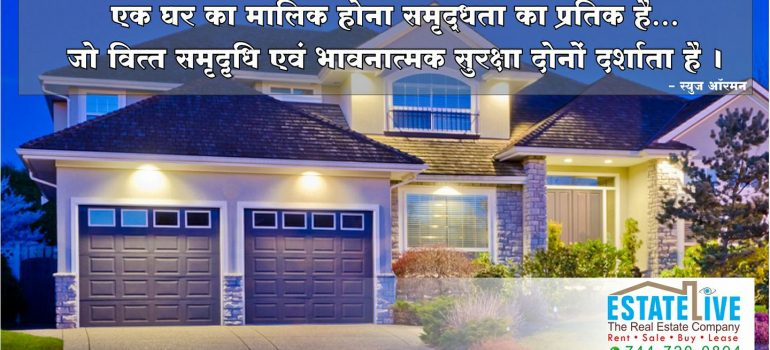 estatelive-real-estate-hindi-quote (6)